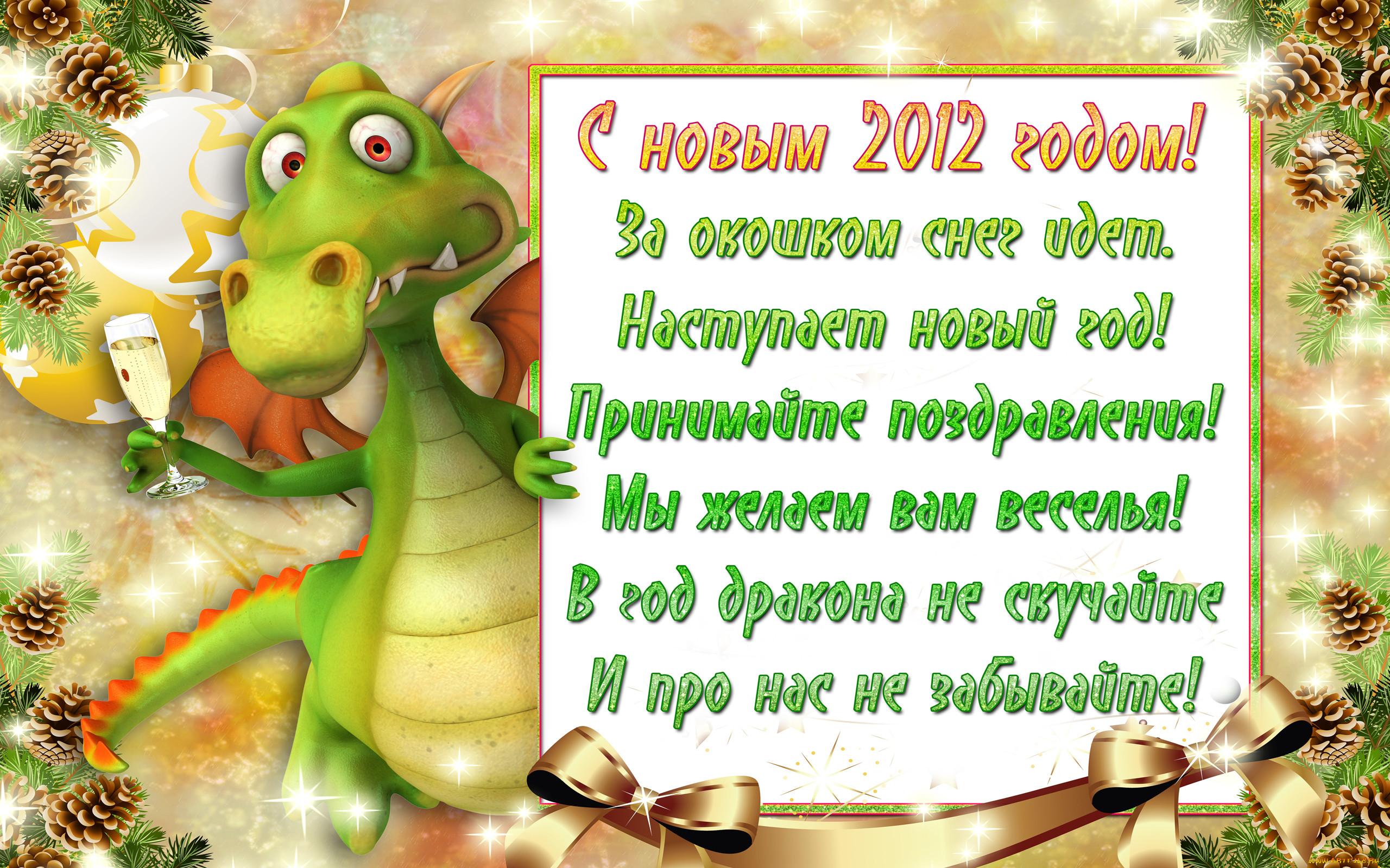 уже, поздравление с новым годом дракона тебе суеты шумного города